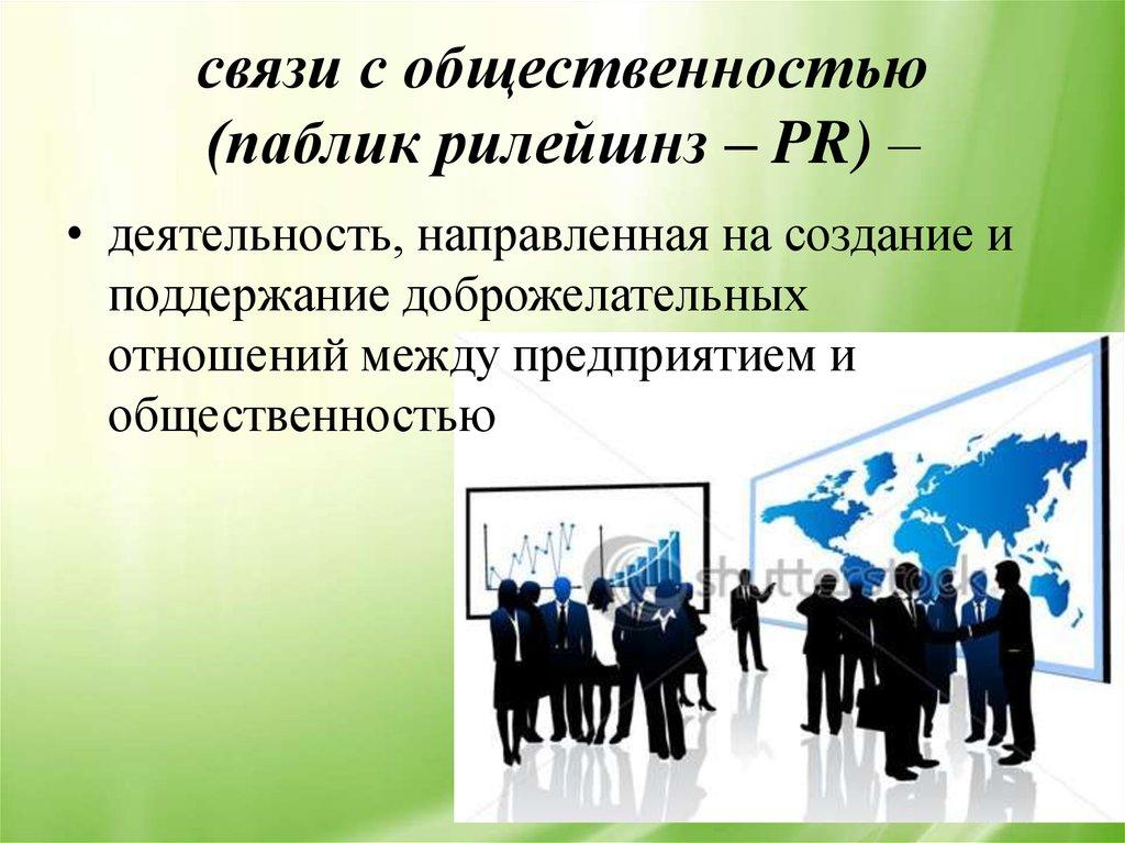 Профессия «пиар-менеджер»: специалист по работе с общественностью