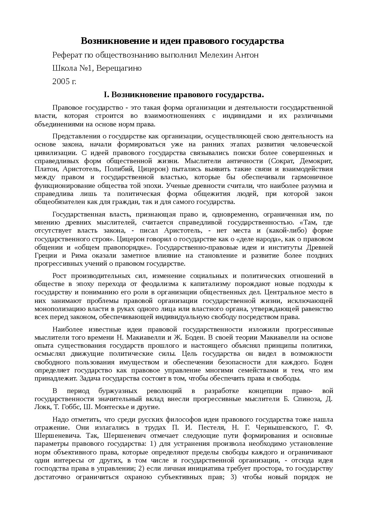 Правовое государство. понятие, принципы и признаки правового государства