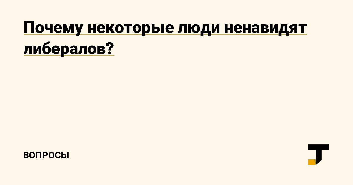 Что такое либерализм и кто такие либералы? почему их так часто ругают в россии?