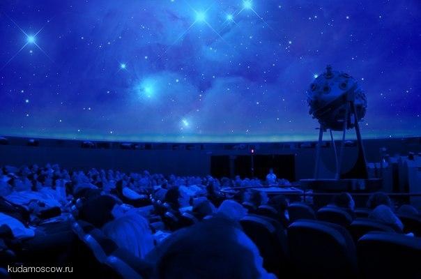 Московский планетарий - звёздное небо столицы