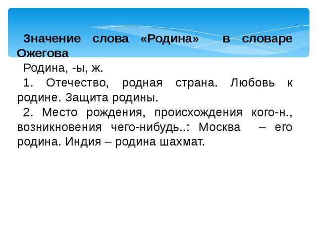 Значение слова «родина» в 10 онлайн словарях даль, ожегов, ефремова и др. - glosum.ru