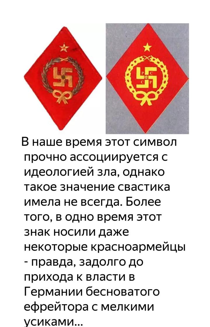 Символ свастика славян и фашистов - отличия