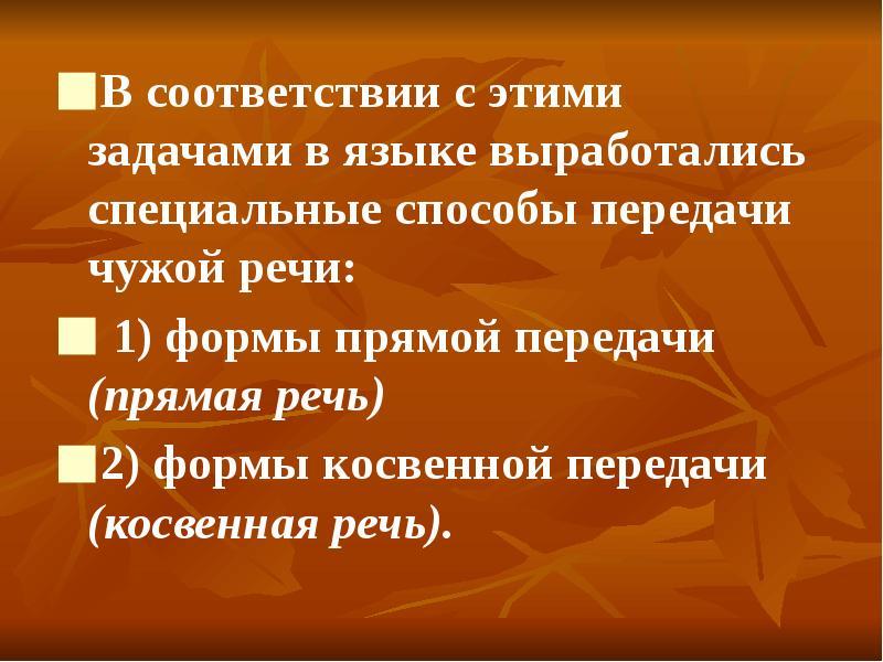 Способы передачи чужой речи в русском языке