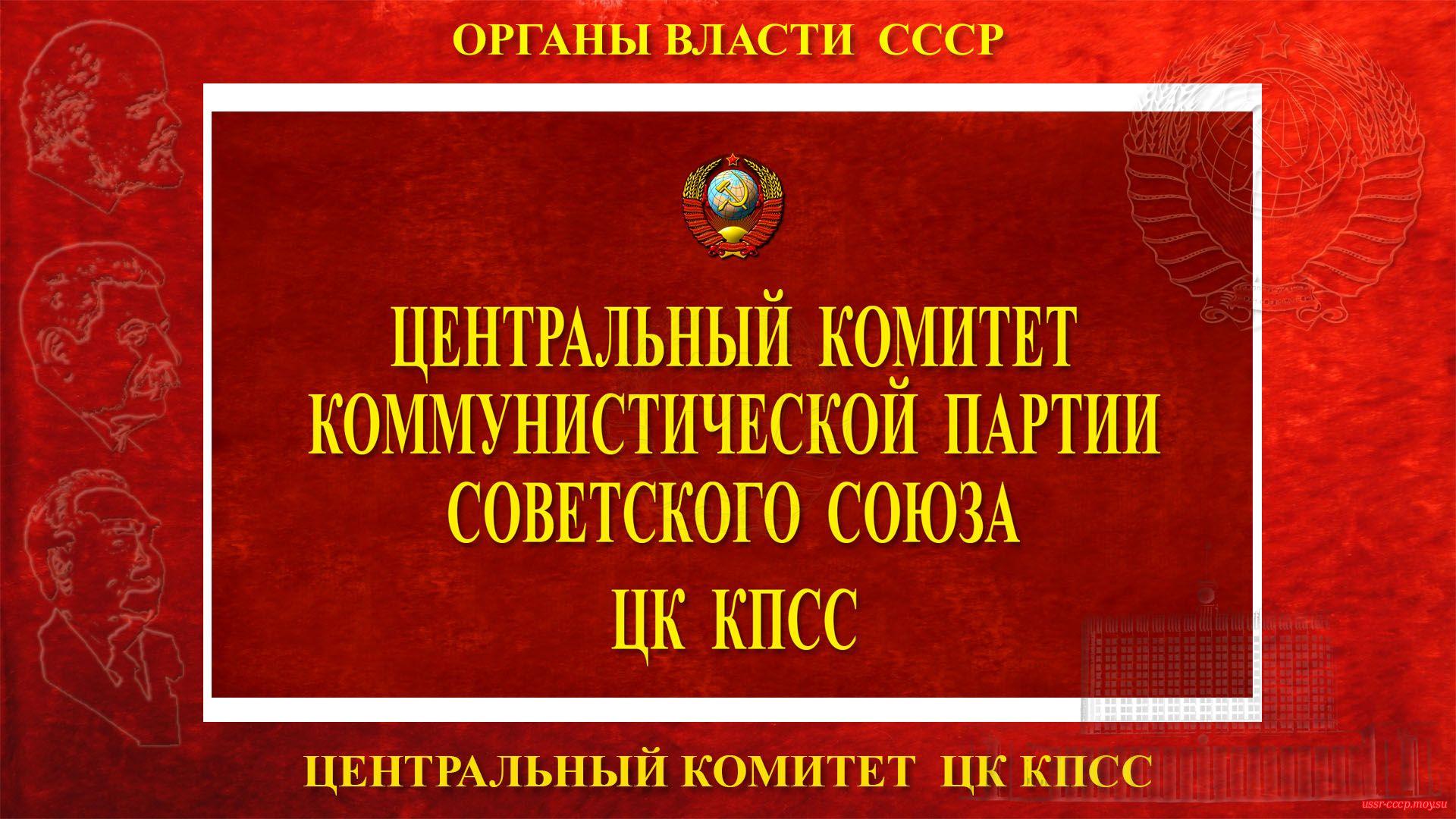 Центральный комитет кпсс — википедия. что такое центральный комитет кпсс