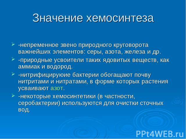 Хемосинтез — википедия. что такое хемосинтез
