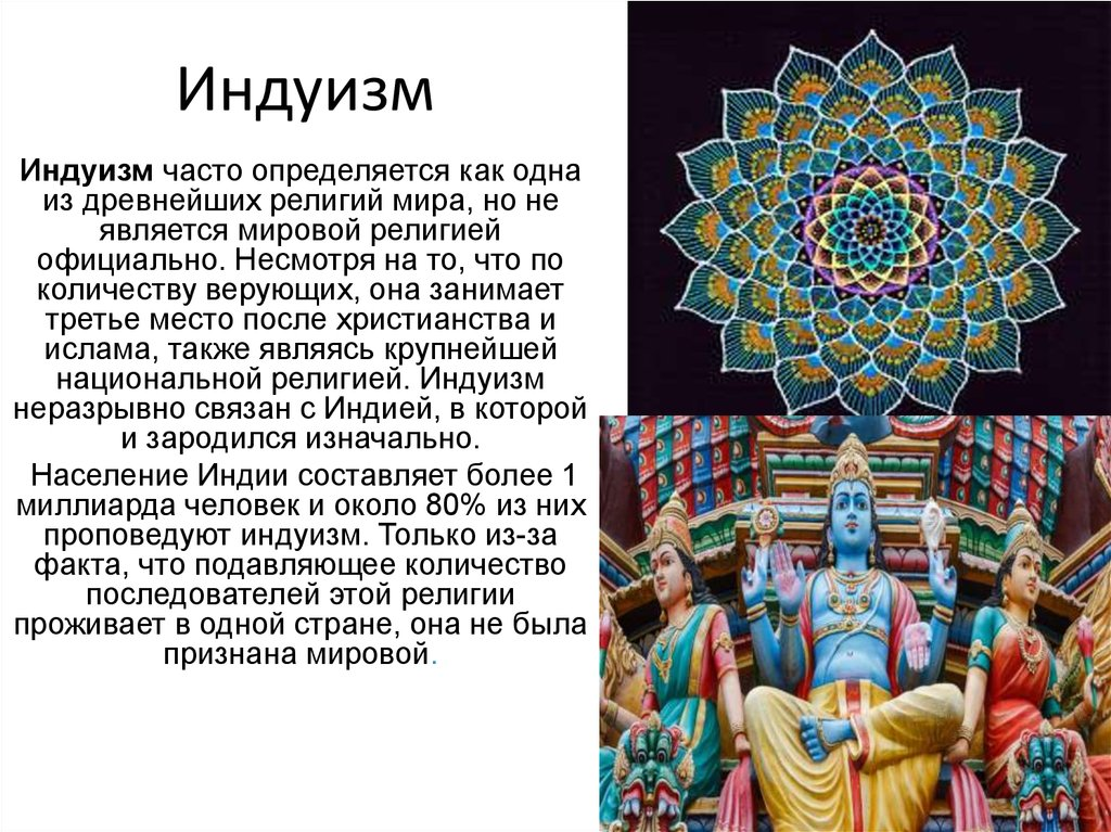 Направления индуизма — википедия. что такое направления индуизма