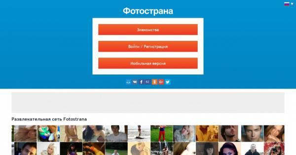 Новости приложения «фотострана. официальное сообщество»