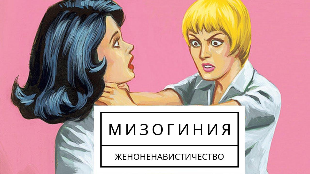 Мизогиния - что это такое, причины возникновения у женщин и мужчин
