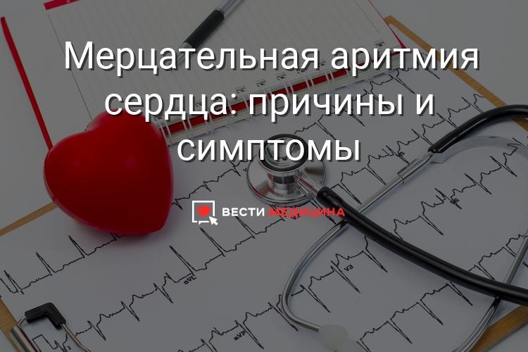 Мерцательная аритмия сердца лечение таблетки