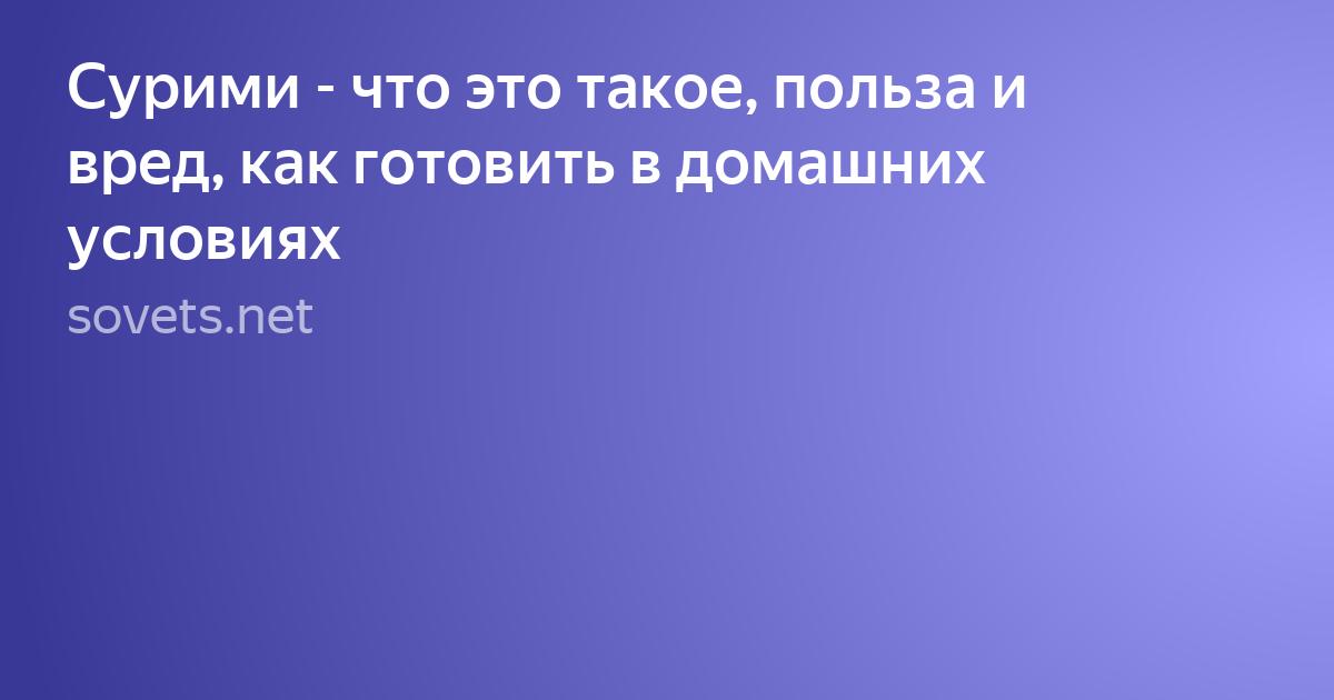 """Сурими - что это? рыбный фарш """"сурими"""" :: syl.ru"""