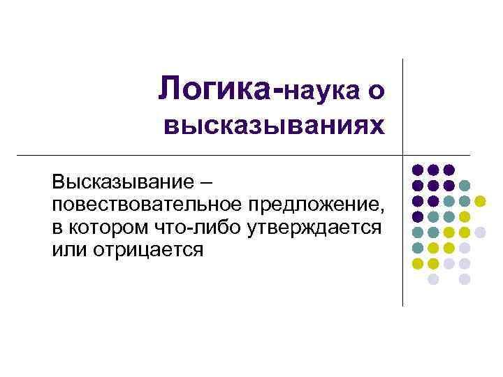 Повествовательные предложения в русском языке