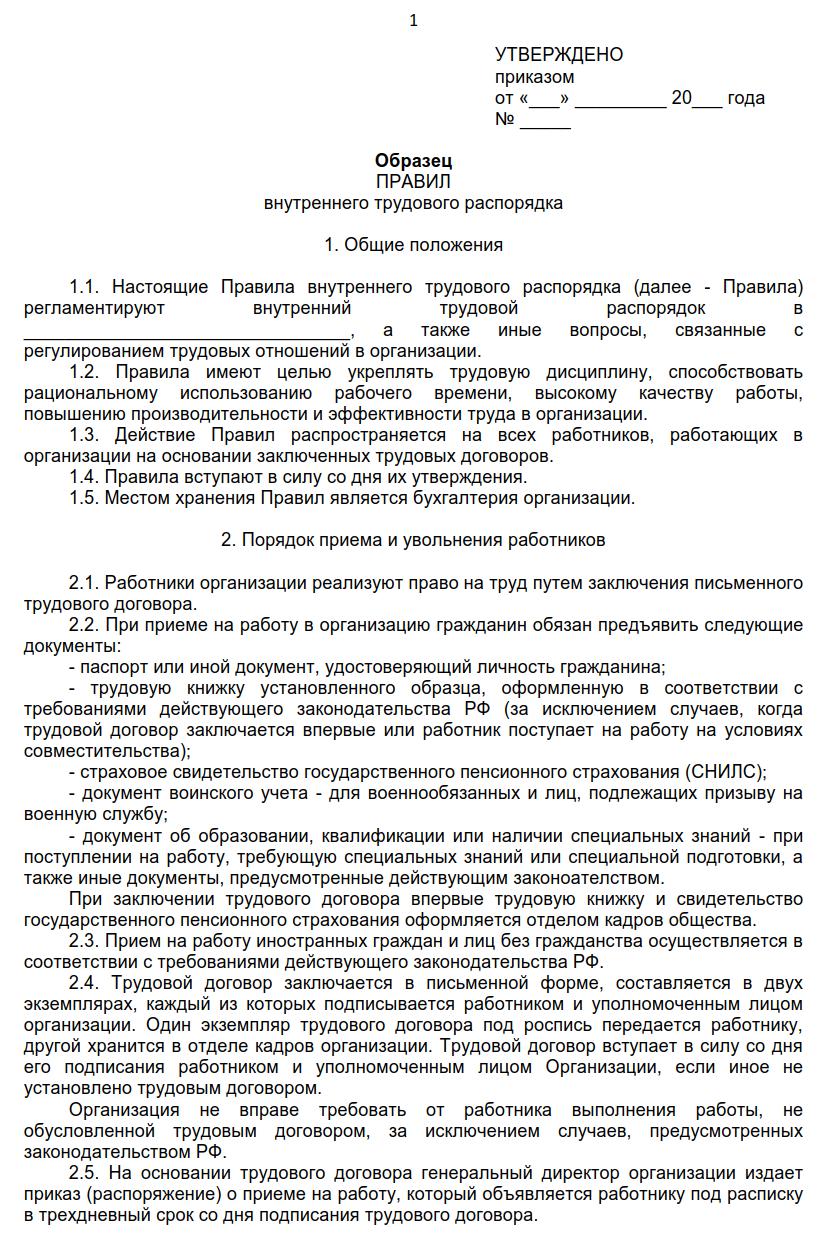 Правила внутреннего трудового распорядка. образец 2020 года для ооо