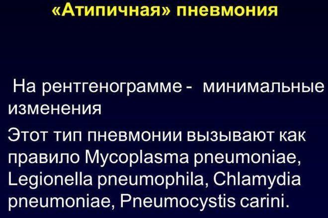 Особенности, причины возникновения и методы терапии нетипичного проявления пневмонии