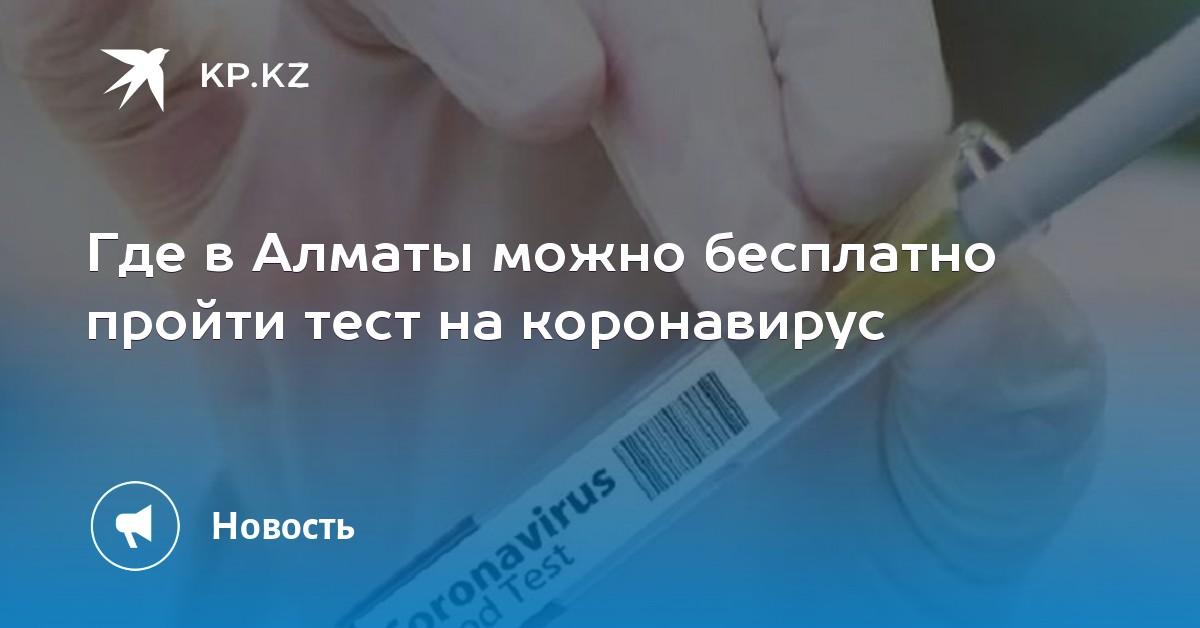 Где можно сдать тест на коронавирус в всеволожске