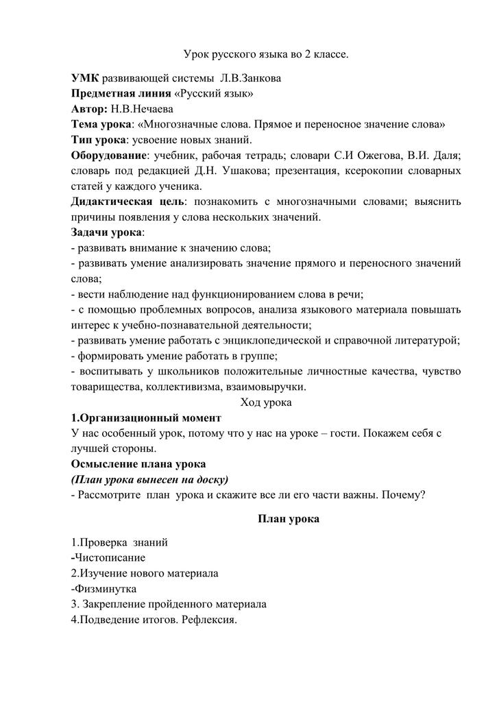 Многозначные слова  —   примеры,  что это такое и чем они отличаются от однозначных слов | ktonanovenkogo.ru