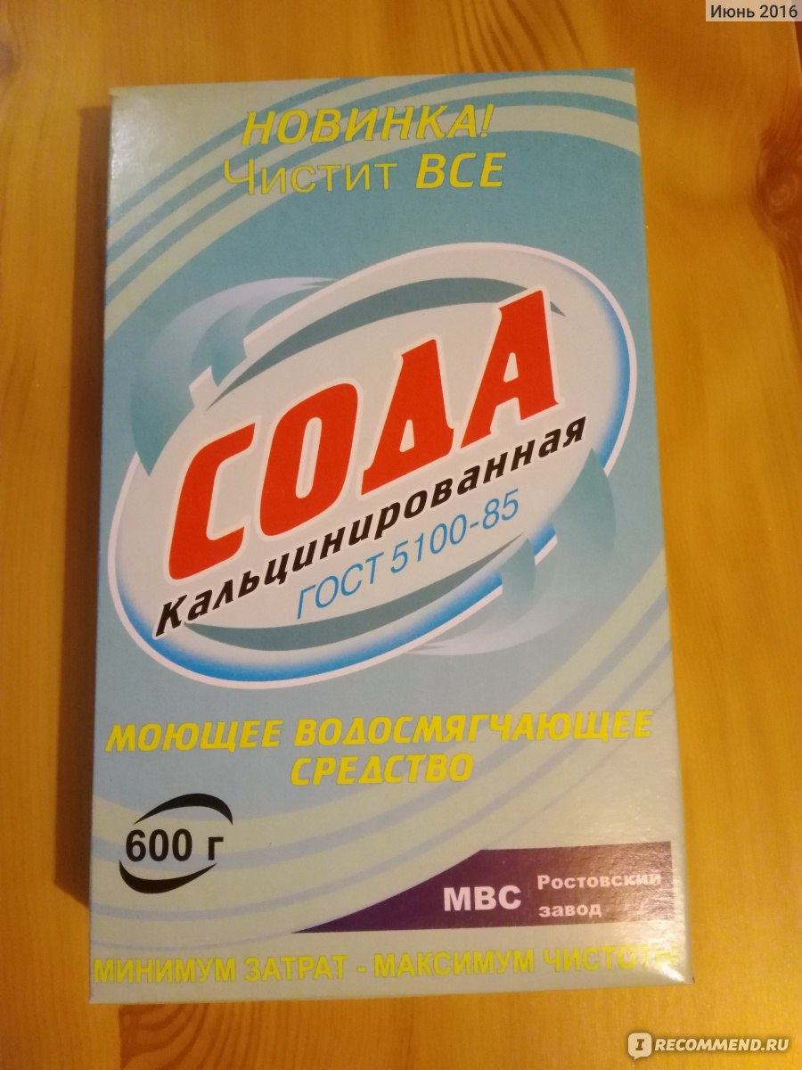 Кальцинированная сода: свойства и применение