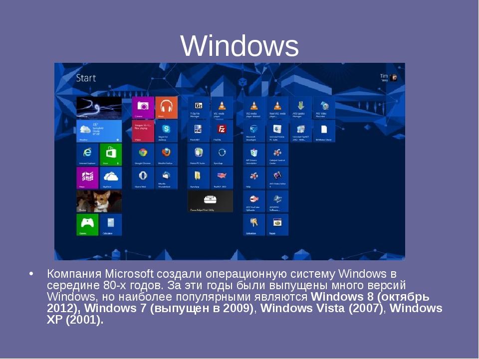 Что такое windows версии и редакции?