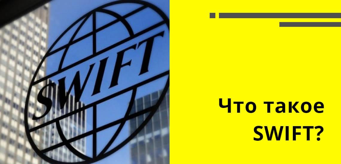 Что такое swift код сбербанка и зачем он нужен