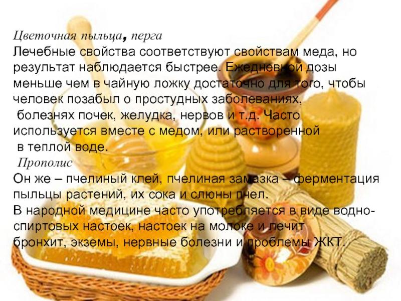Перга пчелиная: полезные свойства, как применять, противопоказания иотзывы обэффективности