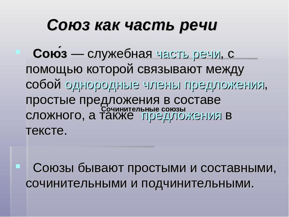Союзы в русском языке – виды и правила, весь список (7 класс)