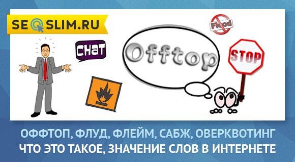 Сабж: что это и что такое сабж в интернете - proslang.ru