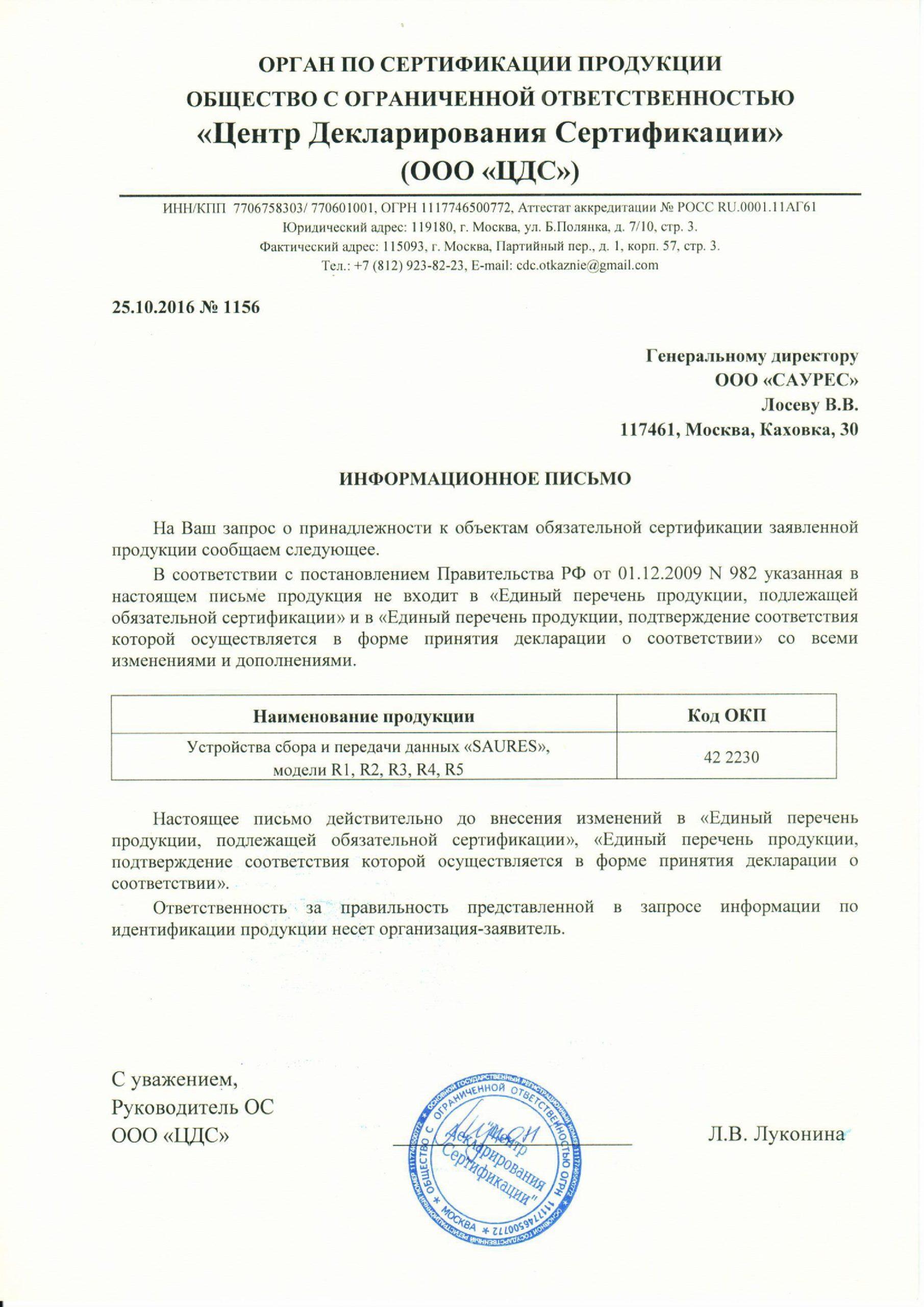 Отказное письмо по сертификации продукции: как получить, где заказать, у кого оформить