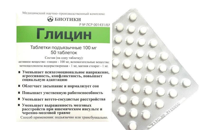 Глицин – инструкция по применению, показания, аналоги