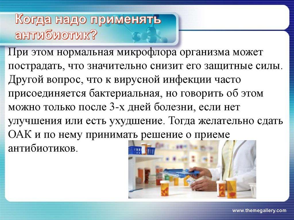 Антибиотики — википедия с видео // wiki 2