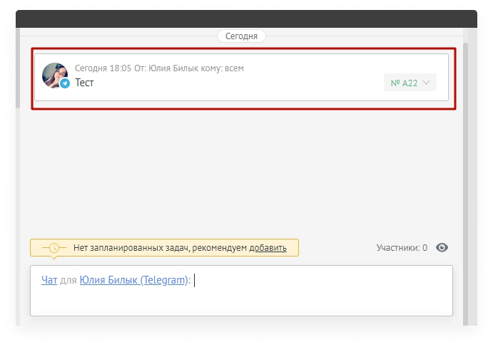 Онлайн crm система. управление клиентами в современной облачной crm — amocrm
