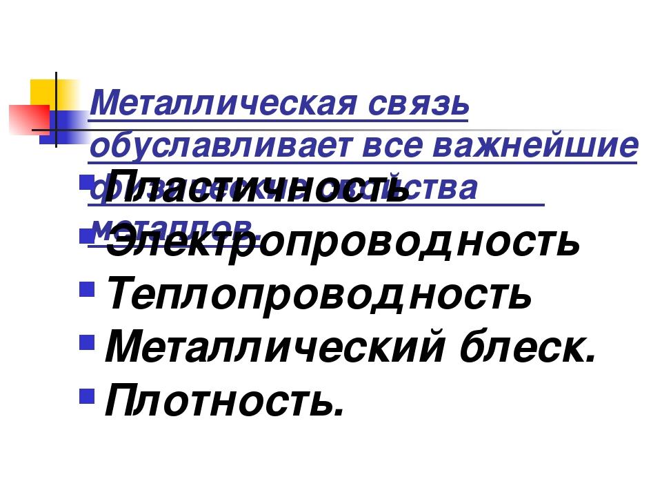 § 5. металлическая химическая связь