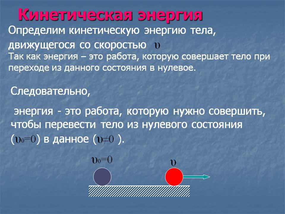 Кинетическая энергия — википедия. что такое кинетическая энергия