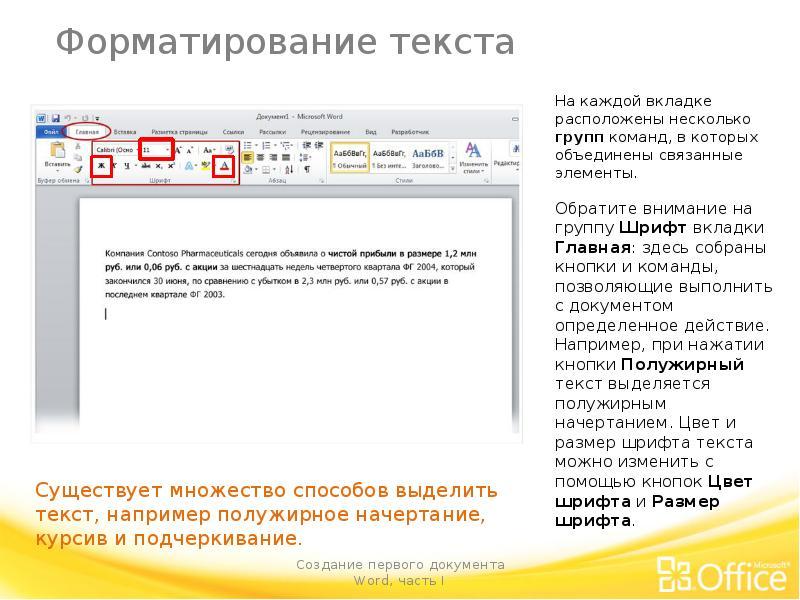 Форматирование документа и стили в microsoft word 2003