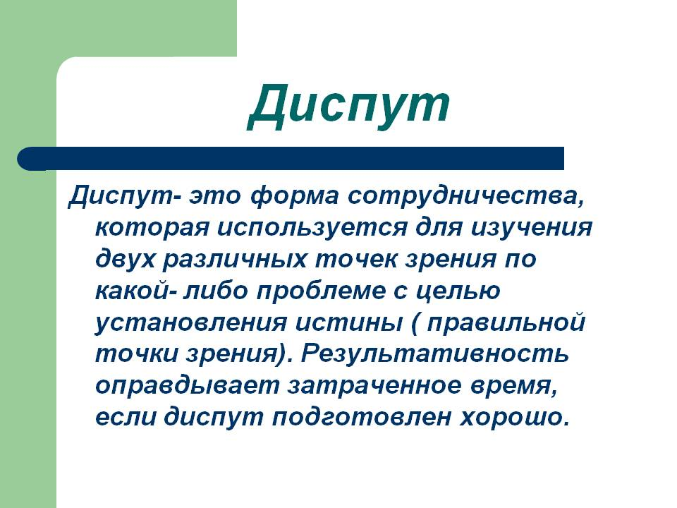 Диспут - это... значение слова :: syl.ru