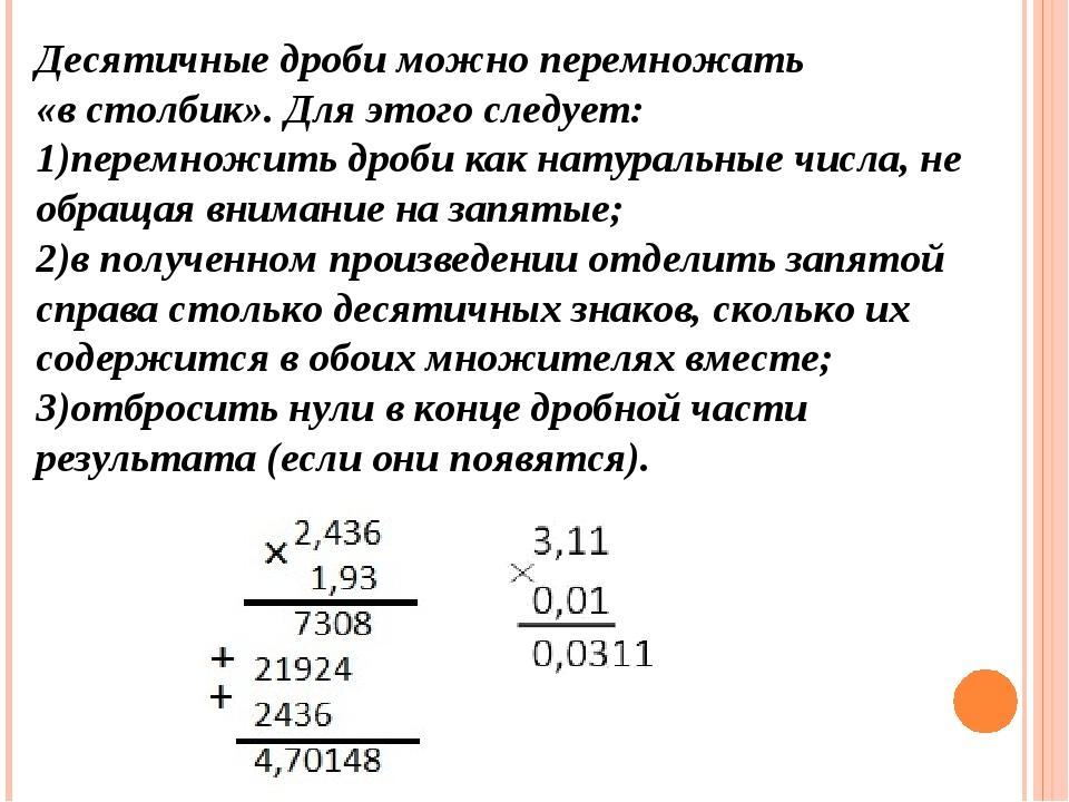 """Презентация на тему: """"что такое десятичная дробь? десятичная дробь-это любое число знаменатель дробной части которого выражается единицей с одним или несколькими нулями."""". скачать бесплатно и без регистрации."""