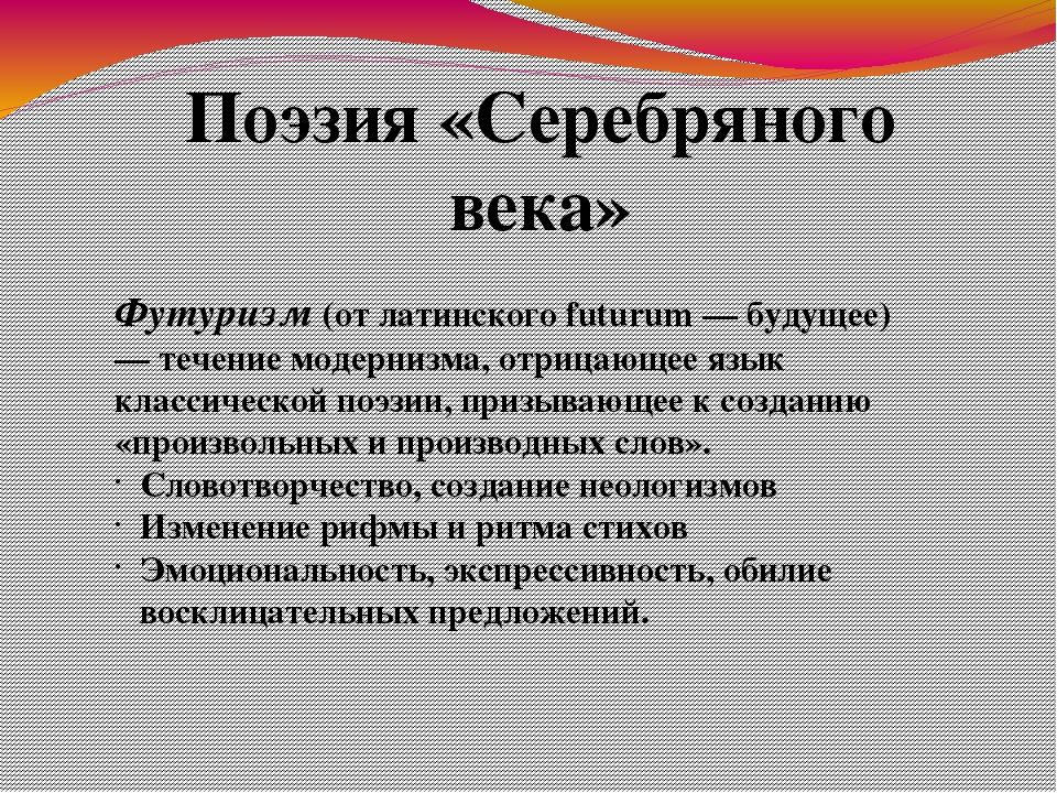 Роль иносказания в литературе на примере произведений русских классиков