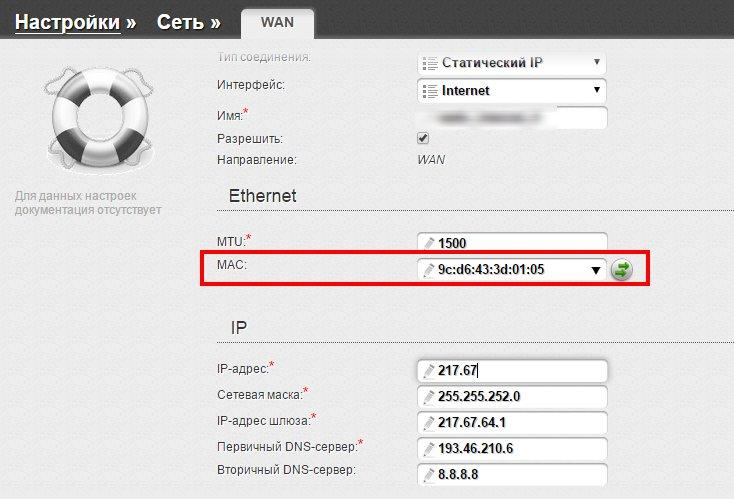 Mac адрес - физический адрес сетевого устройства | операционные системы и сети