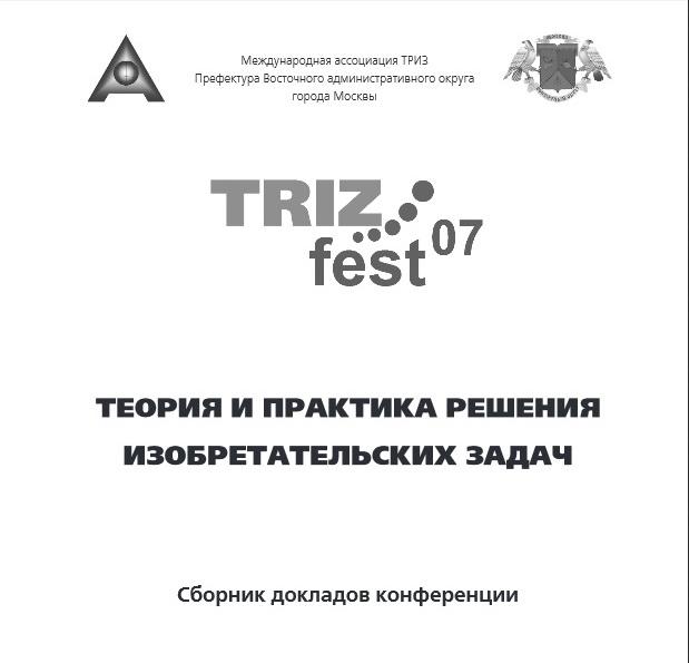 Что такое триз? триз-технологии в детском саду. теория решения изобретательских задач :: syl.ru