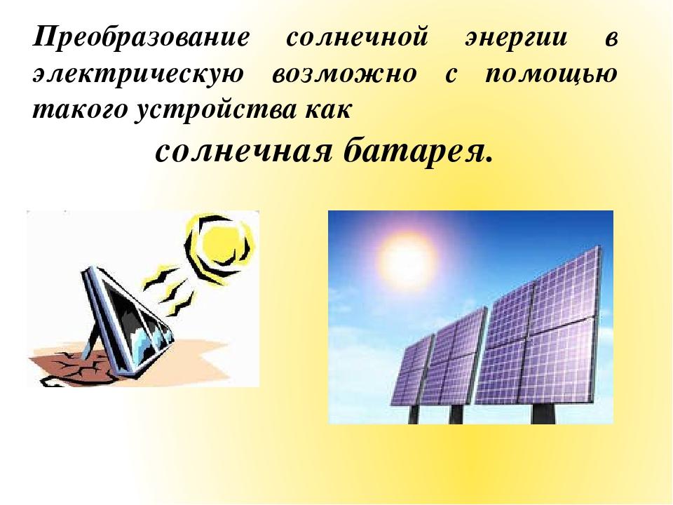 Творящие начала мироздания: связь информации и энергии | как энергия материализует информацию