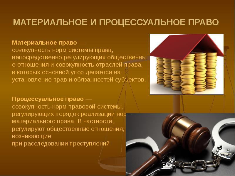 Процессуальное право — википедия. что такое процессуальное право