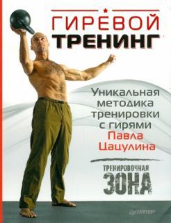 Влияние профессионального и любительского спорта на организм человека   статья в журнале «молодой ученый»