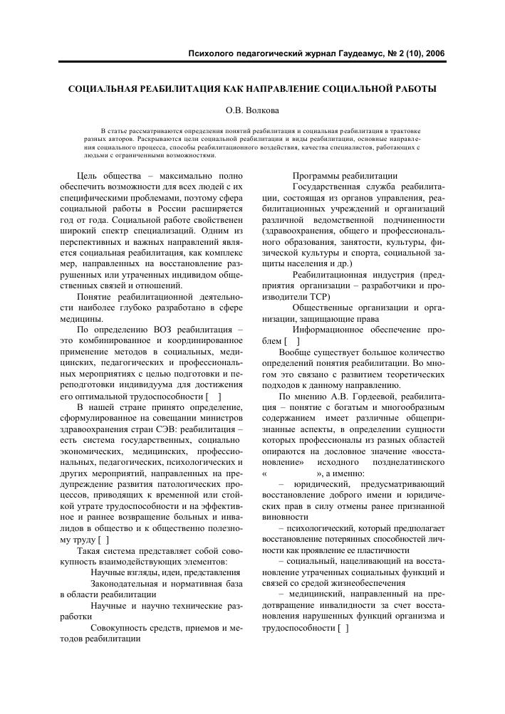 Реабилитация в медицине — большая медицинская энциклопедия