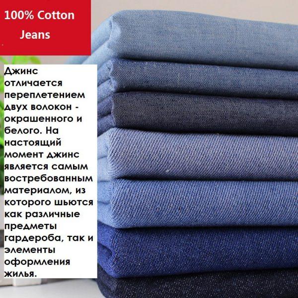 Коттон — что это за ткань: состав, описание и виды