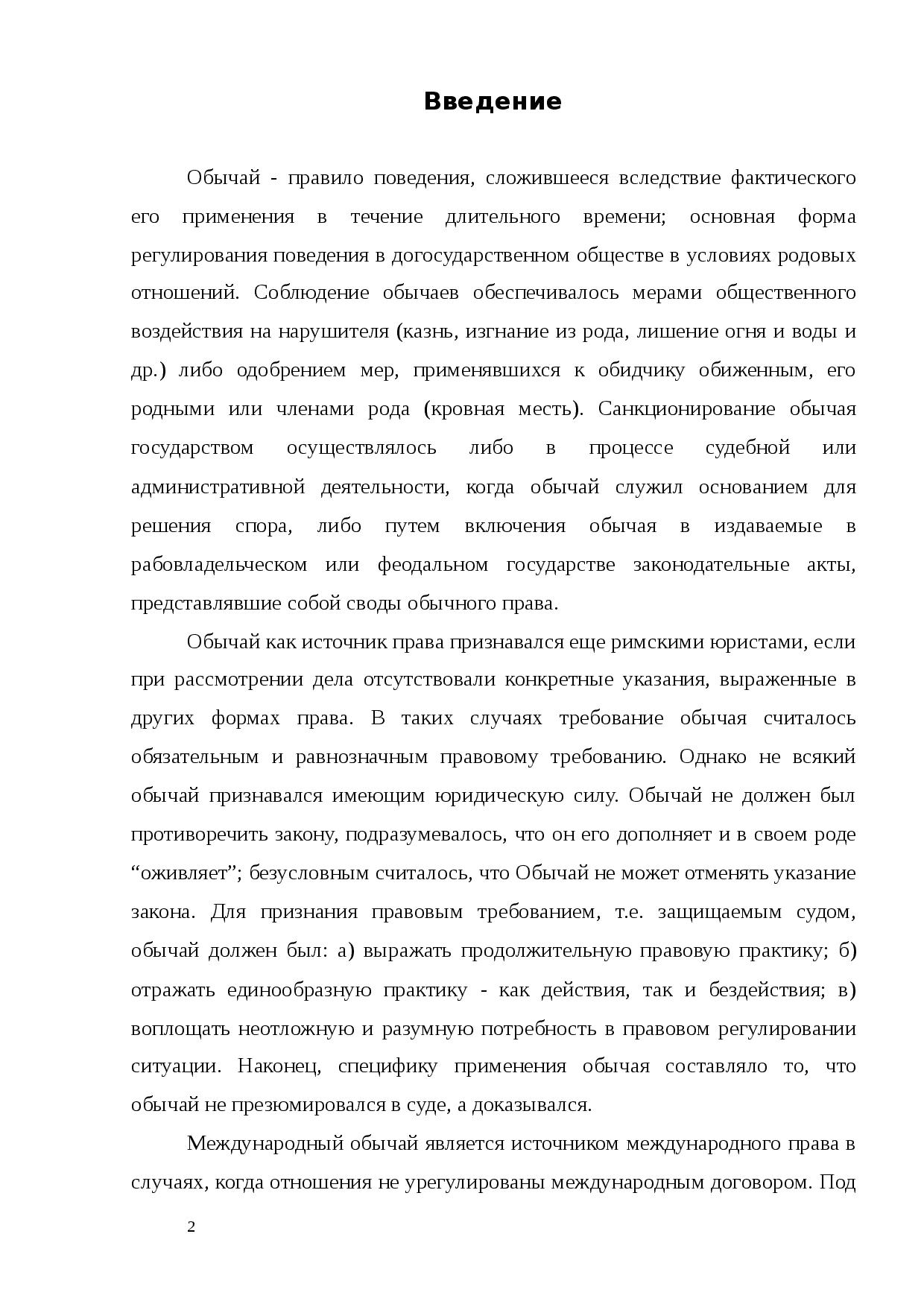 Правовой обычай как источник права