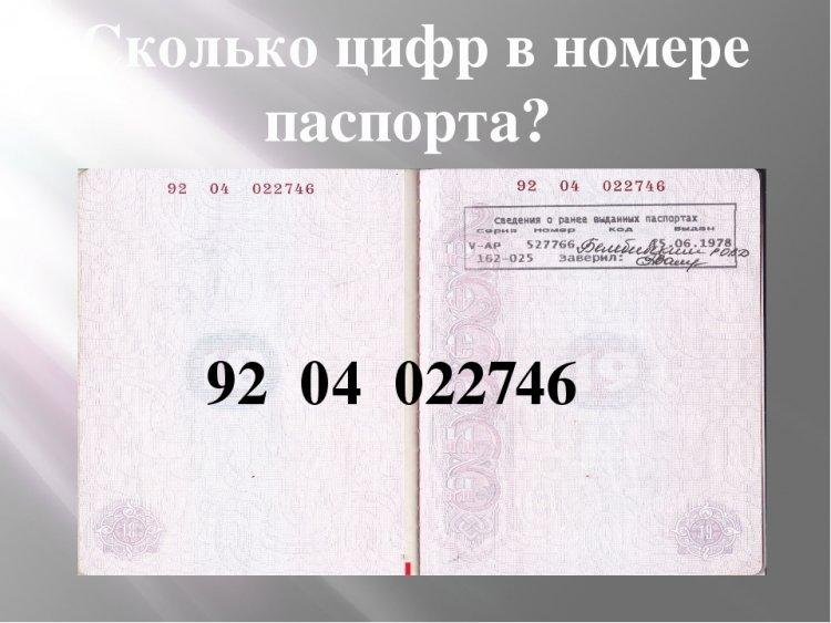 Где находится серия и номер паспорта россии