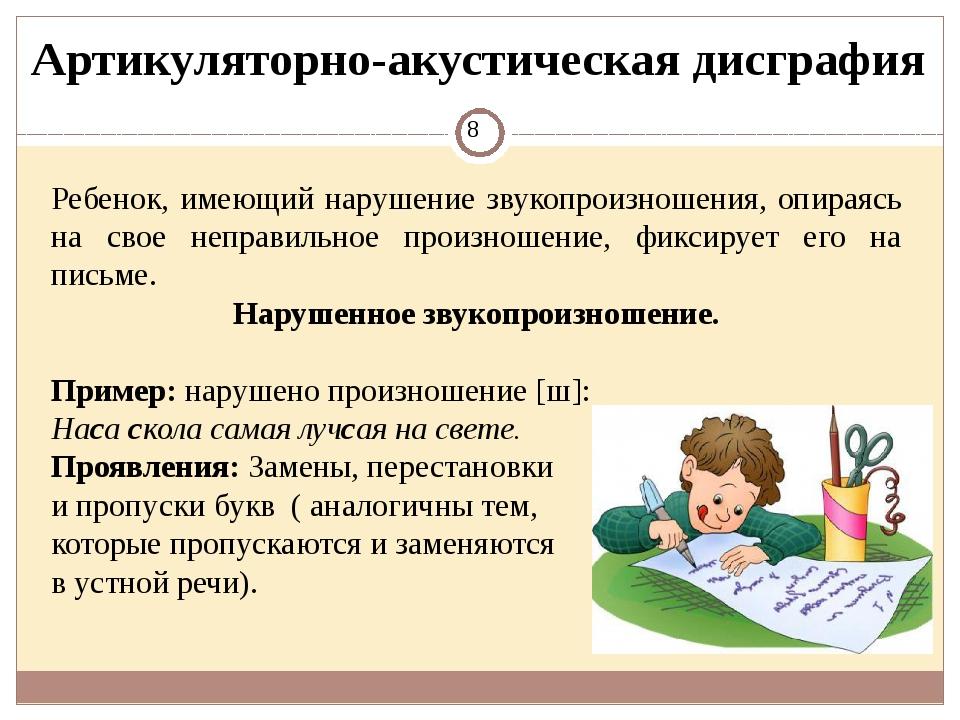 Дисграфия у младших и старших школьников: что такое такое, коррекция, упражнения