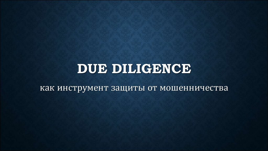 Due diligence — википедия. что такое due diligence