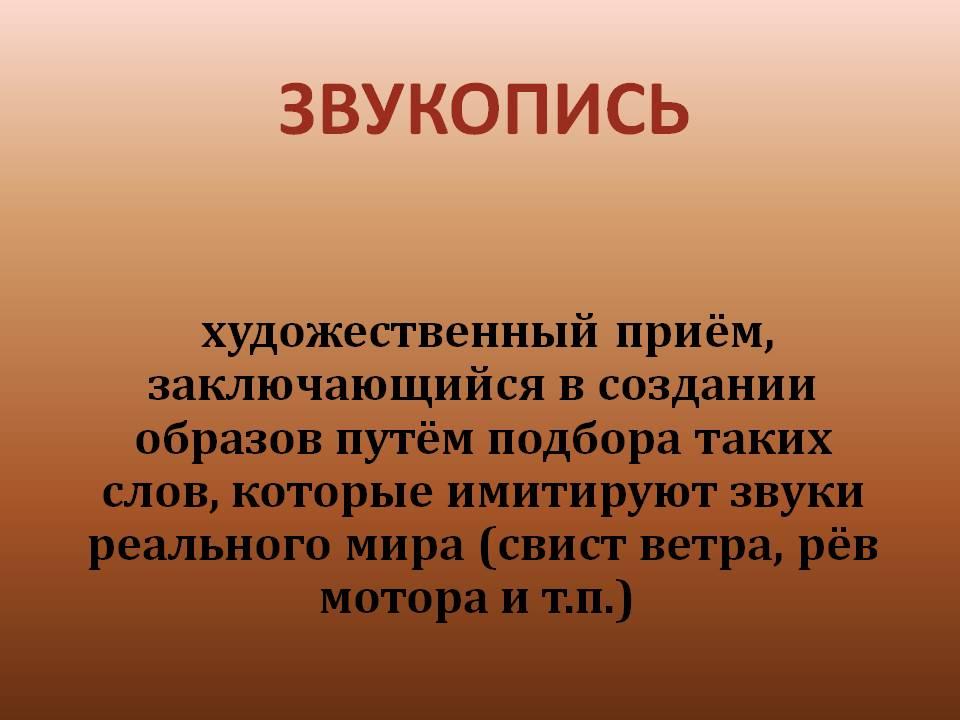 Примеры звукописи. приемы в литературе