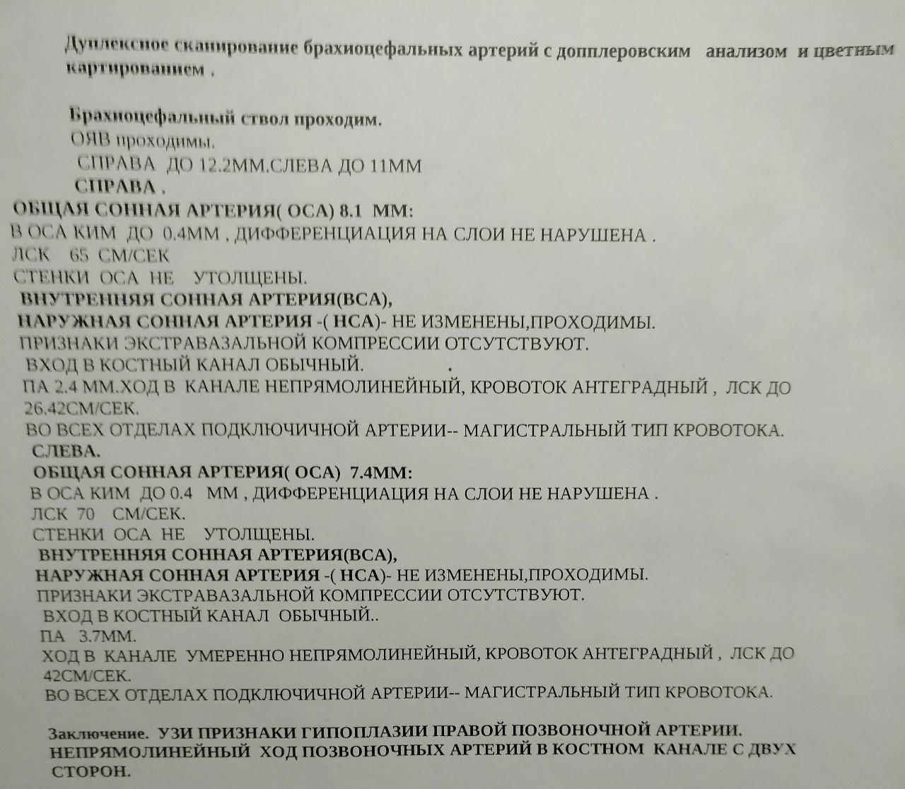 Уздг бца — какие патологии может обнаружить исследование? | dlja-pohudenija.ru