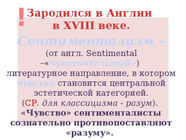Сентиментализм в литературе