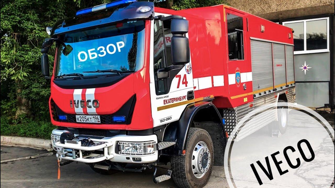 Оборудование пожарного автомобиля